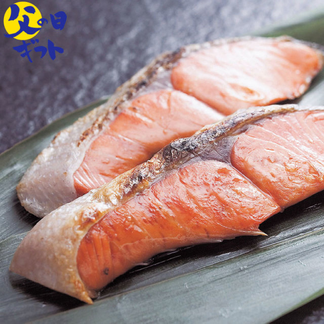 鮭三昧セット