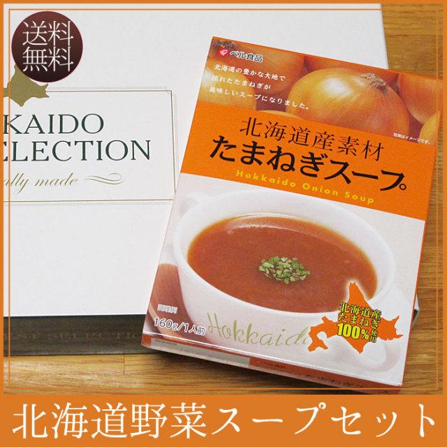 北海道野菜スープ