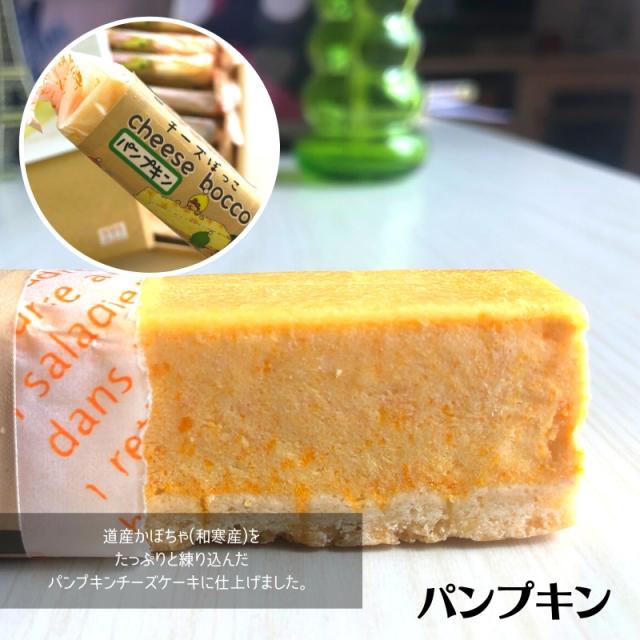 チーズぼっこ