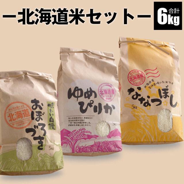 北海道米セット