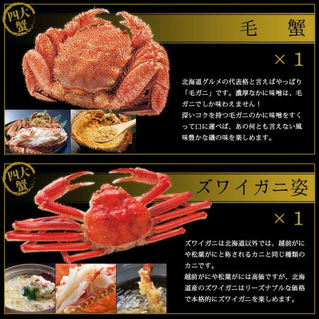 四大蟹セット
