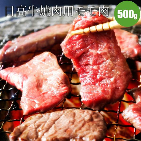 日高牛モモ肉