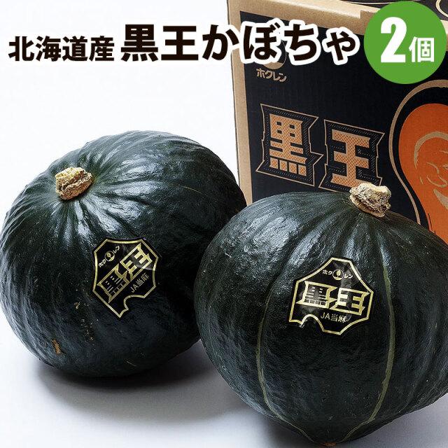 黒王かぼちゃ