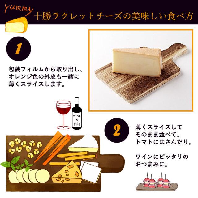 ラクレットチーズ共通