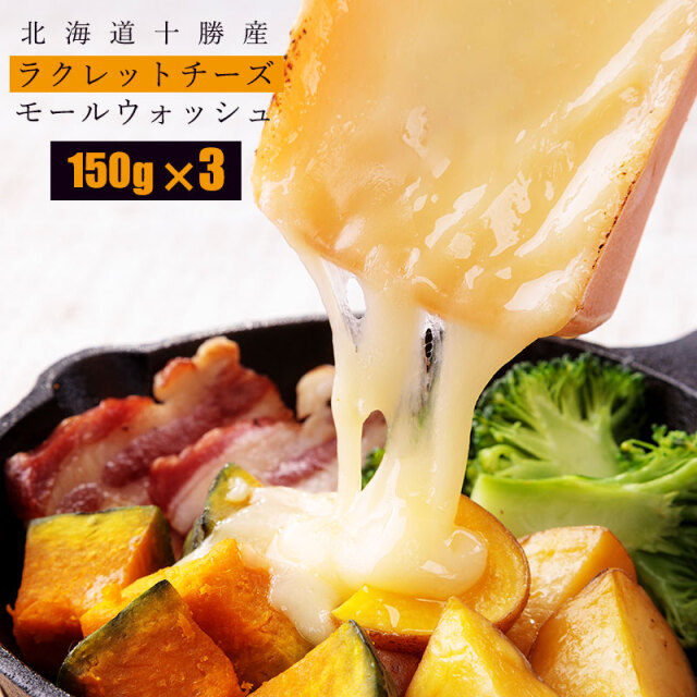 ラクレットチーズ3