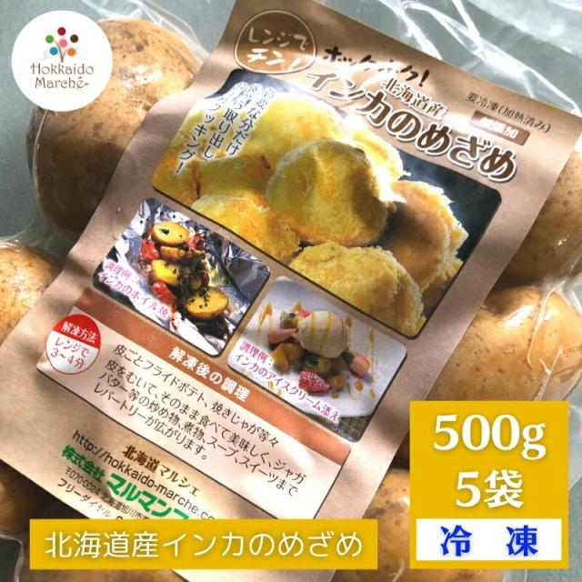 冷凍野菜インカ