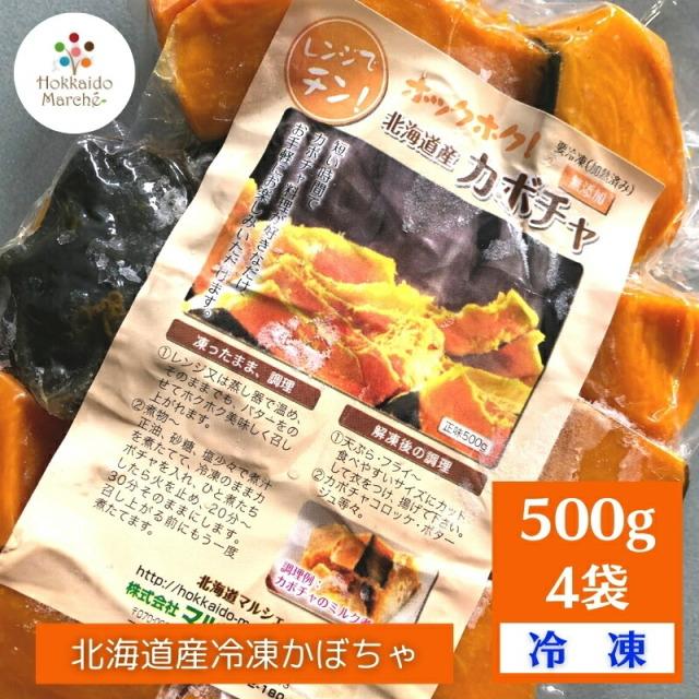 冷凍野菜かぼちゃ