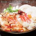 北海道の海の幸てんこ盛り北海大漁鍋【贈り物鍋セット】冬の鍋
