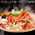 「かにちり海鮮鍋」カニ鍋、カニちり【贈り物 鍋】ギフトに人気