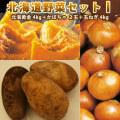 北海道野菜セット