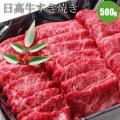 日高牛すき焼き