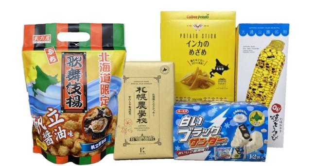 期間限定 3,500円ポッキリセット A (北海道お土産お菓子5点)送料無料