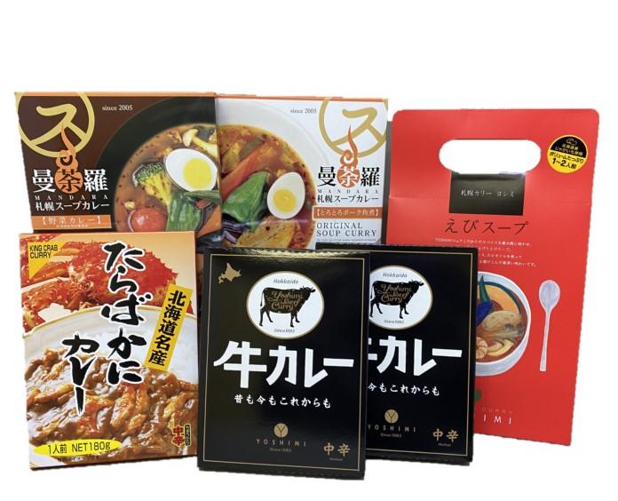 期間限定 3,500円ポッキリセット C (絶品カレー食べ比べ)送料無料