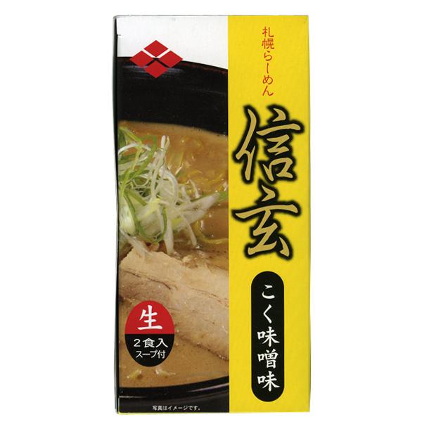 札幌らーめん 信玄 こく味噌味 2食入