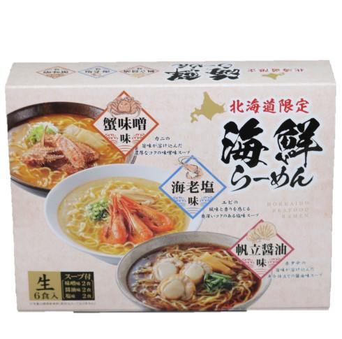 北海道限定 海鮮生ラーメン 6食セット