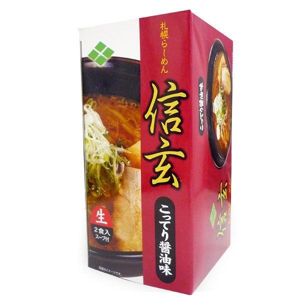 札幌らーめん 信玄 こってり醤油 2食入