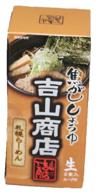 吉山商店 焦がし醤油 2食入