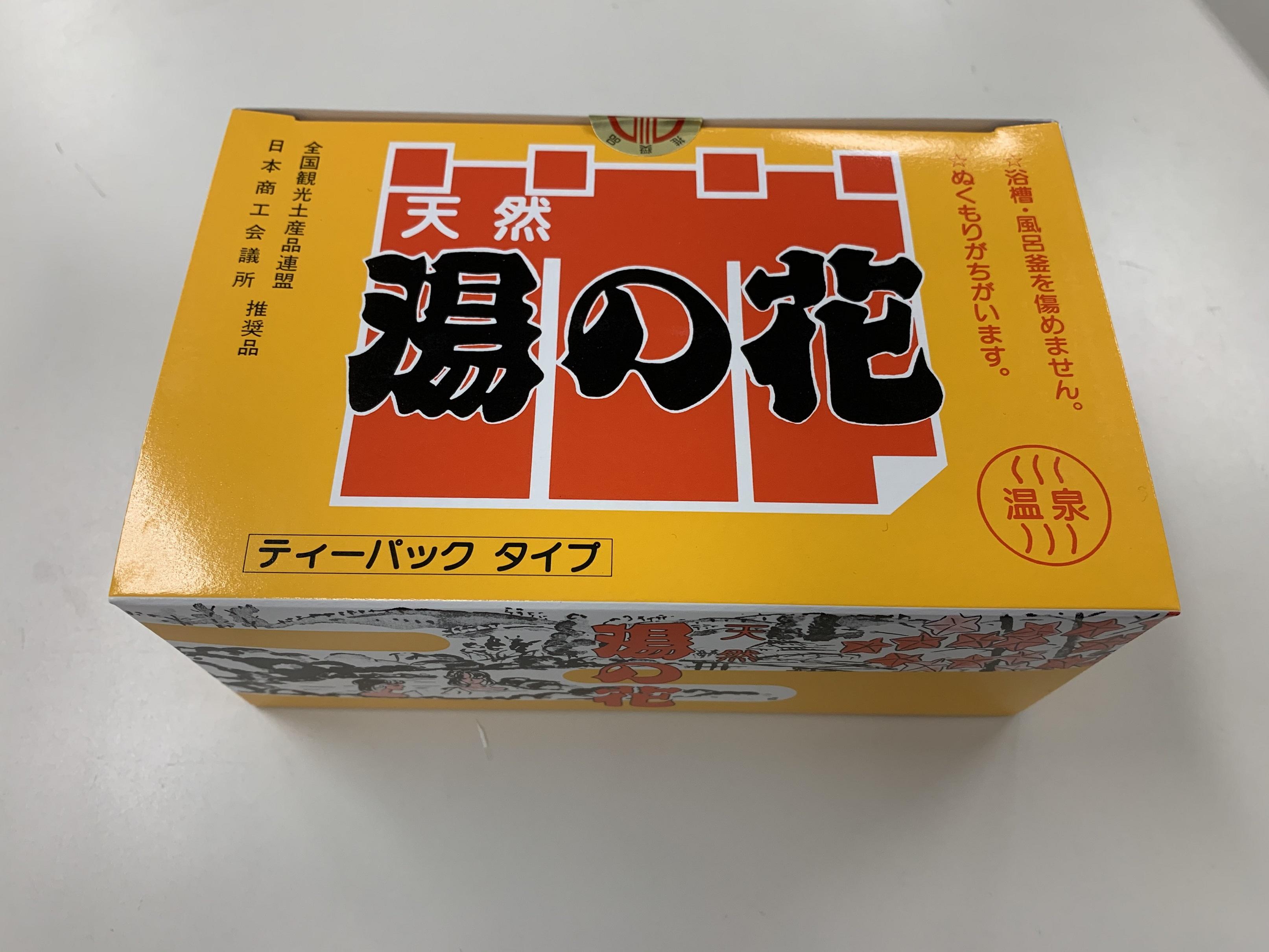 yunohanahako.jpg