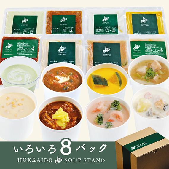 スープとカレーの8パックセット(180g×8パック)