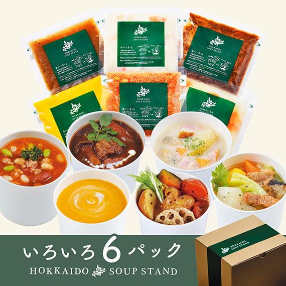 スープいろいろ6パックセット(180g×6パック)