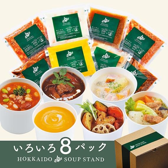 スープいろいろ8パックセット(180g×8パック)
