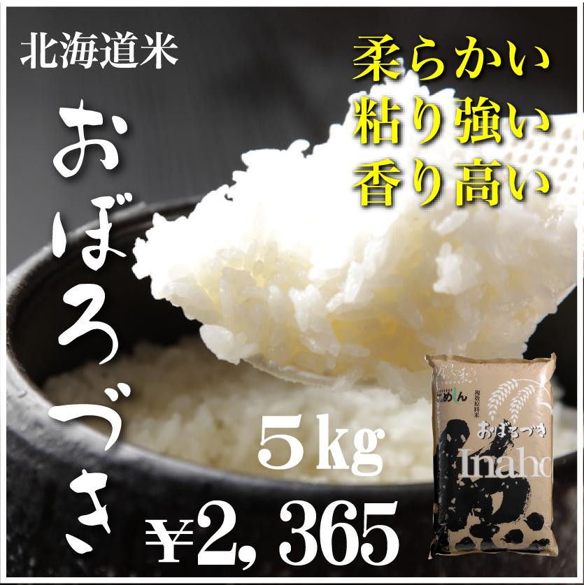 令和元年産おぼろづき5kg