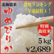 特別栽培米ゆめぴりか5kg 29年産