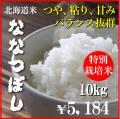令和元年産特別栽培米ななつぼし10kg