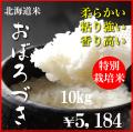 令和元年産特別栽培米おぼろづき10kg