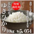 令和元年産特別栽培米ゆきひかり10kg