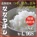 特別栽培米ななつぼし10kg 29年産