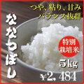 特別栽培米ななつぼし5kg 29年産