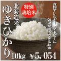 特別栽培米ゆきひかり10kg 29年産