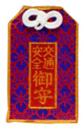 交通安全お守り袋 紫 5.5cm×8.3cm 20ケ1組  1,900円(単価95円)