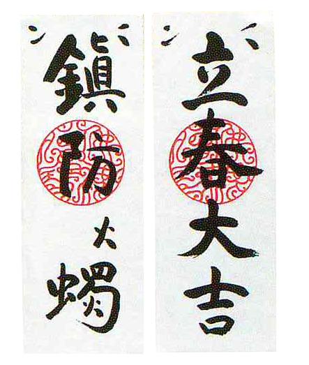 紙製 立春大吉  27×10cm 100組