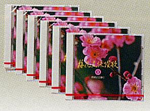 梅花流CD