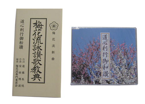 行御和讃 CD・新譜セット バラ売り1巻