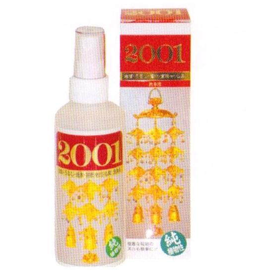 2001洗浄液