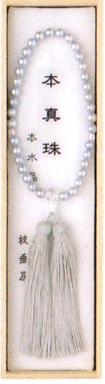 女性片手黒本真珠