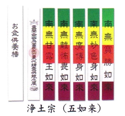 浄土宗5如来お盆供養幡