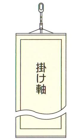 掛軸吊用金具(角線自在)