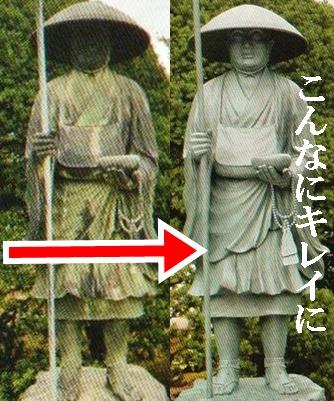唐金仏像 修理 塗装