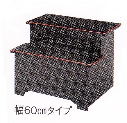 供養台 巾60