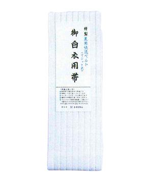 夏用快適マジック帯(白) 長寸(10cm巾×1.2m)