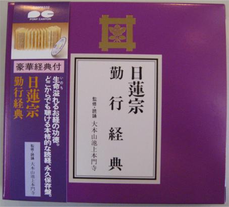 日連宗 勤行経典 経典付CD 監修・読誦 大本山池山本門寺