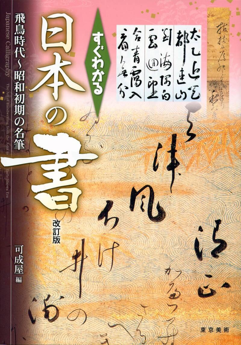 すぐわかる日本の書