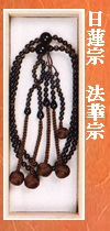 日蓮法華茶水晶念珠