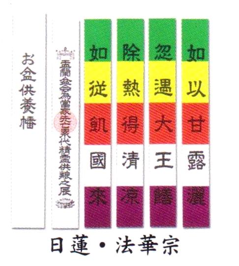 日蓮法華お盆供養幡