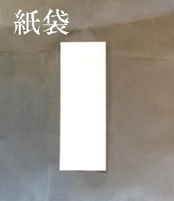 授与品用 紙袋
