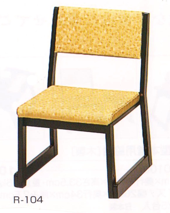 本堂用お詣り椅子